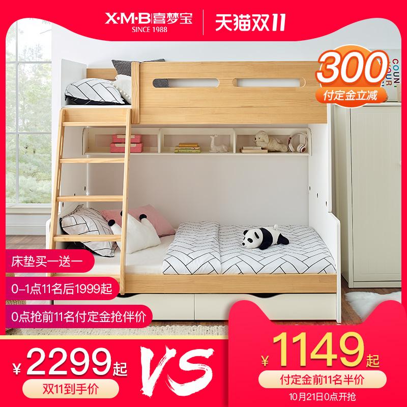 喜梦宝儿童床经典原木色松木床双层上下床子母床多功能双人床