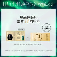 【KOL专属】HR赫莲娜黑绷带舒缓面霜+绿宝瓶精华PRO 买即赠优惠券