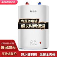 志高 CHIGO储水式小厨宝 节能省电1600W 上出水6.6升 RZL6.6X5