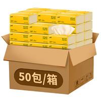 缘点50包抽纸家用卫生纸巾批发本色擦手纸餐巾抽纸整箱实惠装
