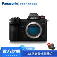 松下(Panasonic)S1R全画幅微单无反数码相机 单电/微单4730万像素 1.8亿高像素模式 【S1R】单机身