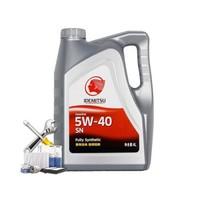 出光 大保养套餐 SN 5W-40 全合成机油 4L+三滤+工时