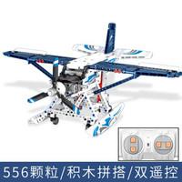 宇星模王 双遥控版编程积木 YX15014 水陆两栖飞机-556颗粒