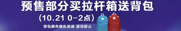 促销活动:京东 美旅京东自营旗舰店 双11来袭