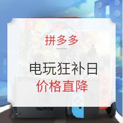 拼多多 电玩狂补日 任天堂专区 NS主机2049元 健身环大冒险589元