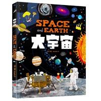 《大宇宙天文学书籍》