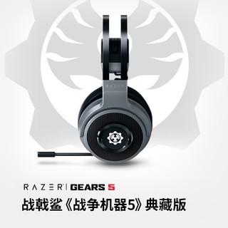 RAZER 雷蛇 战戟鲨7.1 战争机器5 典藏版 头戴式电竞耳机