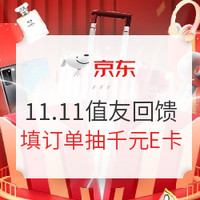 京东2020年11.11值友回馈,填订单瓜分超万元奖池!