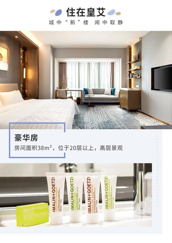 限量100份!上海外滩茂悦大酒店/世茂皇家艾美酒店 客房1晚(含早餐+hello Kitty门票)