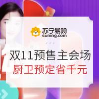 苏宁易购 双11预售主会场