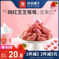 新品【良品铺子-网红奶茶口味坚果仁68gx2袋】干果坚果零食