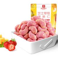 liangpinpuzi 良品铺子 芝士草莓 腰果仁 68g*2袋