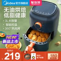 美的空气炸锅家用新款多功能智能电炸锅3L全自动无油炸薯条机