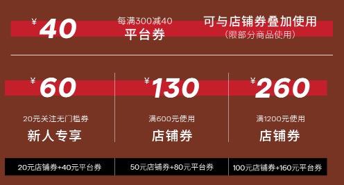 新补券,促销活动:京东 Onitsuka Tiger官方旗舰店 也出新券啦