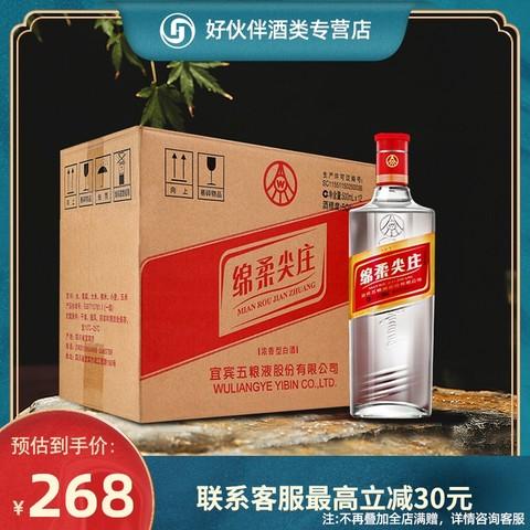 宜宾五粮液股份绵柔尖庄131光瓶42度/50度500ml浓香型白酒12瓶