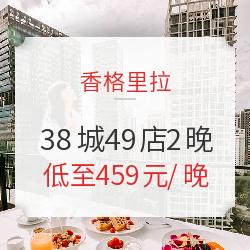 房券也可以一晚升翡翠!香格里拉集团 北上广深杭 38城49店2晚通兑(含早餐)