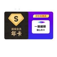 百度网盘 超级会员12个月SVIP年卡