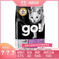 Petcurean Go!  九种肉猫粮16磅/7.27kg