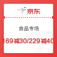 京东 食品/牛奶/粮油/零食/冲调等  低至2件5折