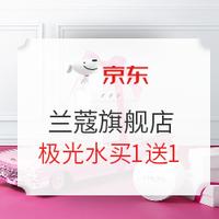 京东 兰蔻旗舰店 双11狂欢盛典