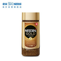 Nestle雀巢 金牌速溶咖啡 黑咖啡 柔和口感 200g *2件