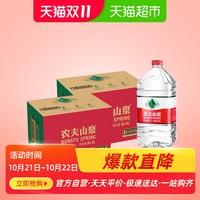 农夫山泉饮用天然水4L*6桶/箱*2箱优质天然水源