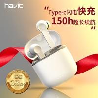 百亿补贴:Havit 海威特 i97 真无线蓝牙耳机