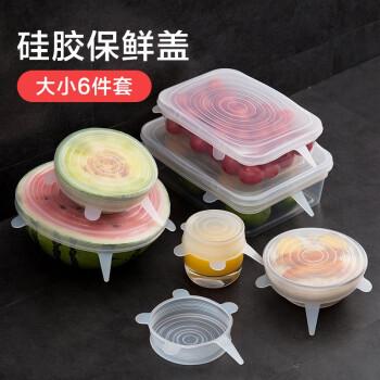 【欧标款】硅胶保鲜盖密封保鲜膜六件食品级硅胶保鲜盖厨房保鲜神器 欧标六件套【弹性&透明度更好】