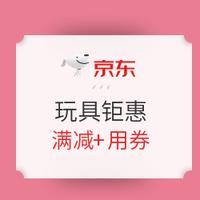 京东 11.11全球热爱季 玩具钜惠