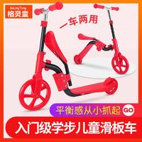 格灵童儿童两用学步滑板车3-6-8岁滑滑车踏板车多功能平衡车