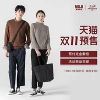 天猫精选 无印良品MUJI官方旗舰店 双11预售