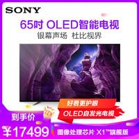 索尼(SONY)KD-65A8H 65英寸 OLED安卓智能电视