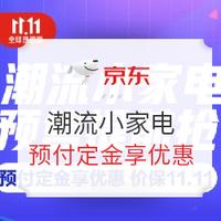 京东商城 小家电预售会场 促销活动