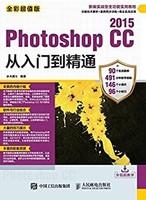 《Photoshop CC 2015从入门到精通》(全彩超值版)Kindle电子书