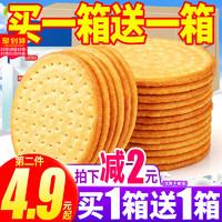 草原鲜乳大饼整箱早餐牛奶味牛乳饼干零食小吃散装多口味休闲食品