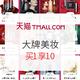 促销活动、评论有奖:天猫 大牌美妆 双11预售活动总览 大牌美妆买1享10