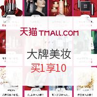 天猫 大牌美妆 双11预售活动总览