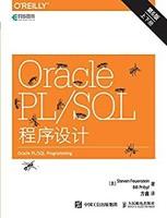 《Oracle PL/SQL程序设计》(第6版)(上下册)(异步图书)Kindle电子书