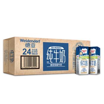 Weidendorf 德亚 低脂牛奶 250ml 24盒