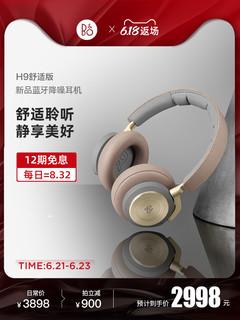 B&O Beoplay H9 3rd Gen舒适版蓝牙无线耳机3代i头戴式主动降噪bo