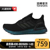 adidas阿迪达斯2020中性ULTRABOOST_20 UB20跑步BOOST跑步鞋 G55839