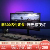 Yeelight智能彩光屏幕挂灯标准版YLTD001