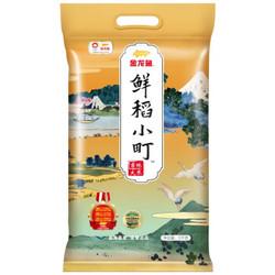 金龙鱼 东北鲜稻小町大米 5kg *2件