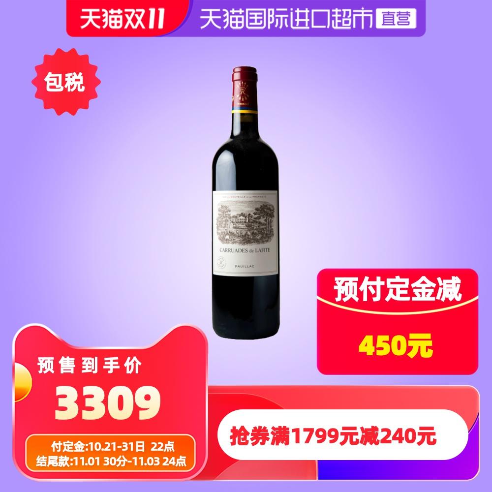 惠买全世界法国拉菲古堡副牌干红葡萄酒 2014