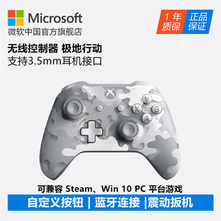 Microsoft 微软 Xbox One X游戏手柄 极地行动特别版