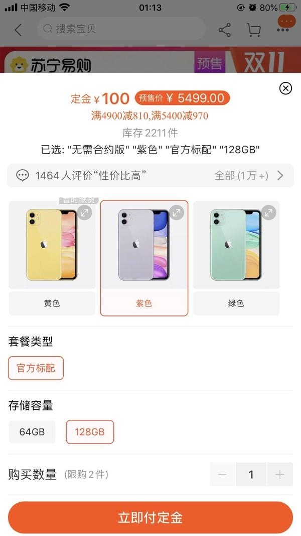 Apple 苹果 iPhone 11 智能手机 128GB
