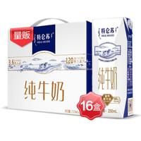 蒙牛 特仑苏  纯牛奶 250ml*16 礼盒装 *3件