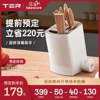 TER智能消毒刀架收纳刀具筷子筒刀筷紫外线烘干消毒机器家用小型