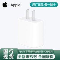 Apple苹果原装18W快充PD充电器USB-C单插头Type-c手机12Pro XSMax