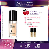 双11预售 : MAKE UP FOR EVER Ultra HD 超高清粉底液 30ml